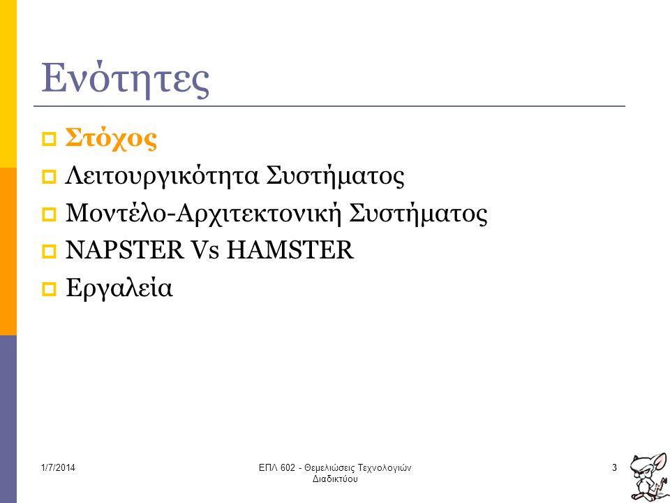 Ενότητες  Στόχος  Λειτουργικότητα Συστήματος  Μοντέλο-Αρχιτεκτονική Συστήματος  NAPSTER Vs ΗAMSTER  Εργαλεία 31/7/2014ΕΠΛ 602 - Θεμελιώσεις Τεχνολογιών Διαδικτύου