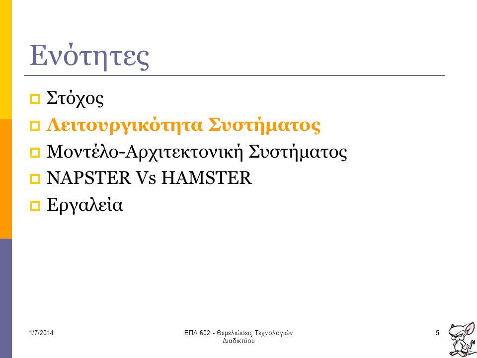 Ενότητες  Στόχος  Λειτουργικότητα Συστήματος  Μοντέλο-Αρχιτεκτονική Συστήματος  NAPSTER Vs ΗAMSTER  Εργαλεία 51/7/2014ΕΠΛ 602 - Θεμελιώσεις Τεχνολογιών Διαδικτύου