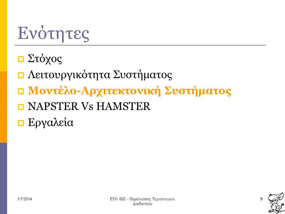 Ενότητες  Στόχος  Λειτουργικότητα Συστήματος  Μοντέλο-Αρχιτεκτονική Συστήματος  NAPSTER Vs ΗAMSTER  Εργαλεία 91/7/2014ΕΠΛ 602 - Θεμελιώσεις Τεχνολογιών Διαδικτύου