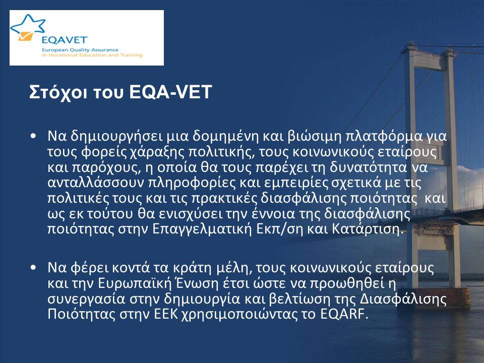 Στόχοι του ΕQA-VET •Να δημιουργήσει μια δομημένη και βιώσιμη πλατφόρμα για τους φορείς χάραξης πολιτικής, τους κοινωνικούς εταίρους και παρόχους, η οπ