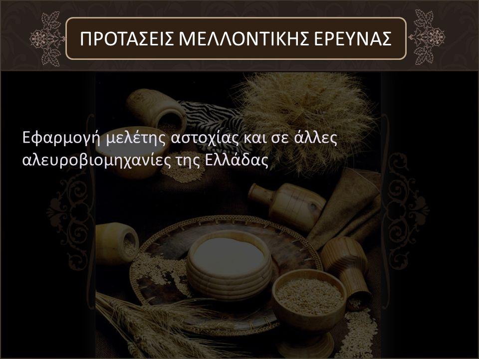 Εφαρμογή μελέτης αστοχίας και σε άλλες αλευροβιομηχανίες της Ελλάδας ΠΡΟΤΑΣΕΙΣ ΜΕΛΛΟΝΤΙΚΗΣ ΕΡΕΥΝΑΣ