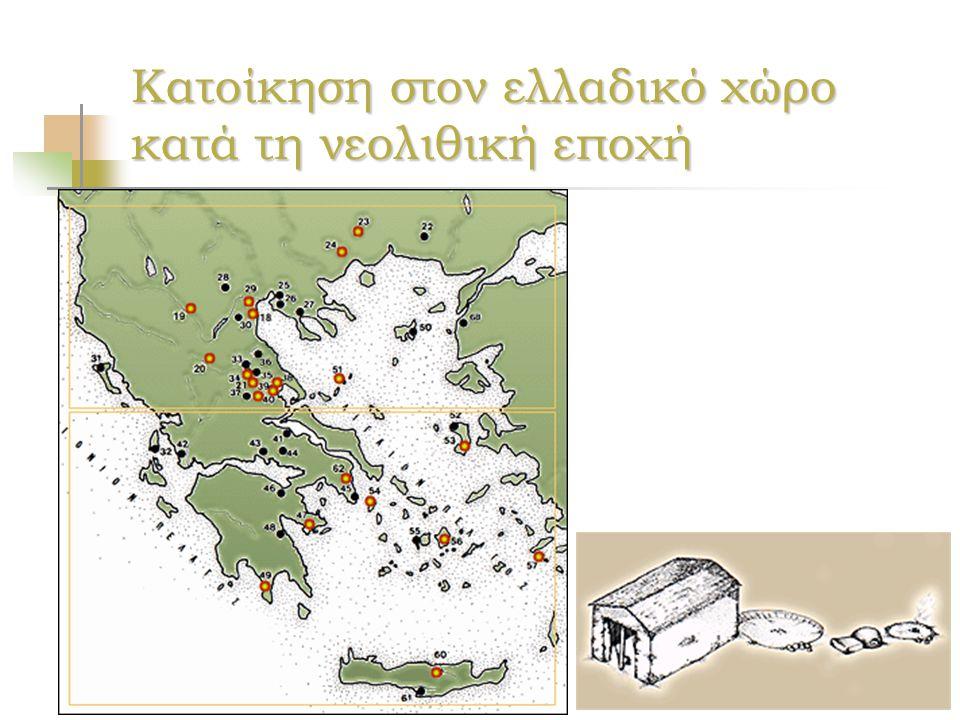 Κατοίκηση στον ελλαδικό χώρο κατά τη νεολιθική εποχή