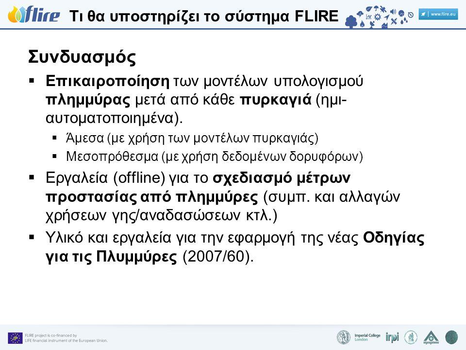 Τι θα υποστηρίζει το σύστημα FLIRE Συνδυασμός  Επικαιροποίηση των μοντέλων υπολογισμού πλημμύρας μετά από κάθε πυρκαγιά (ημι- αυτοματοποιημένα).