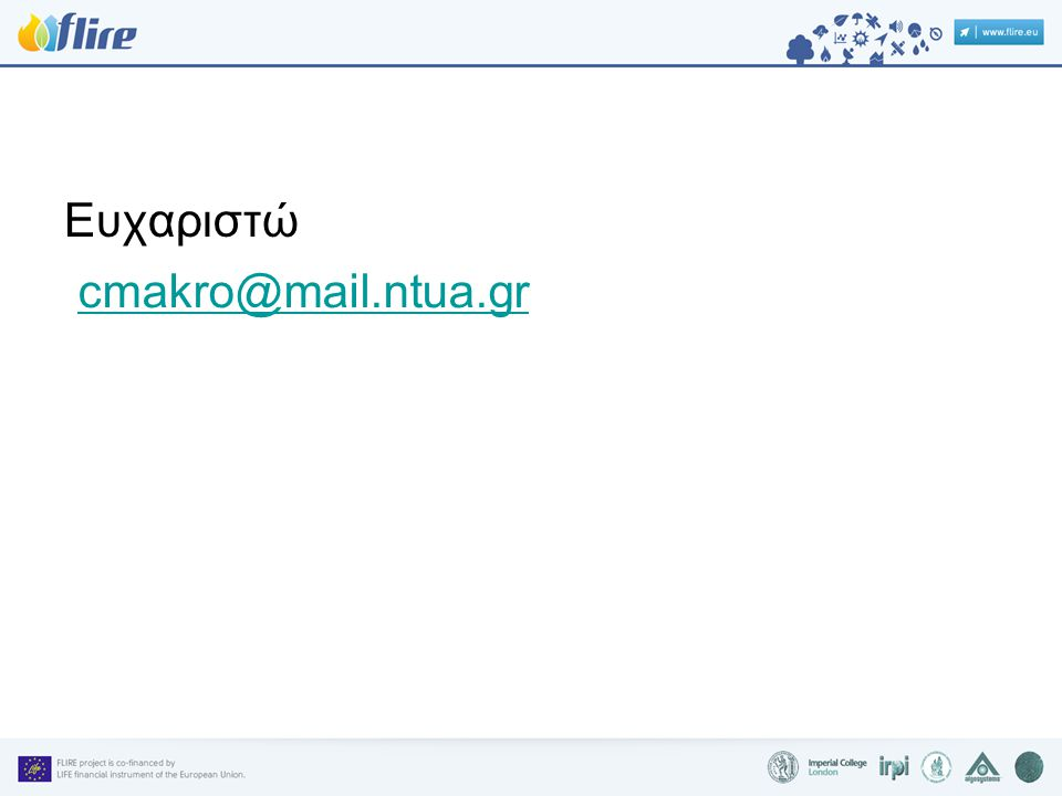 Ευχαριστώ cmakro@mail.ntua.gr