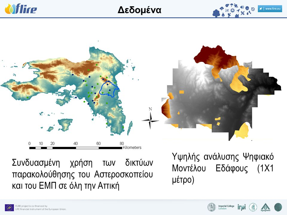 Δεδομένα Υψηλής ανάλυσης Ψηφιακό Μοντέλου Εδάφους (1Χ1 μέτρο) Συνδυασμένη χρήση των δικτύων παρακολούθησης του Αστεροσκοπείου και του ΕΜΠ σε όλη την Αττική