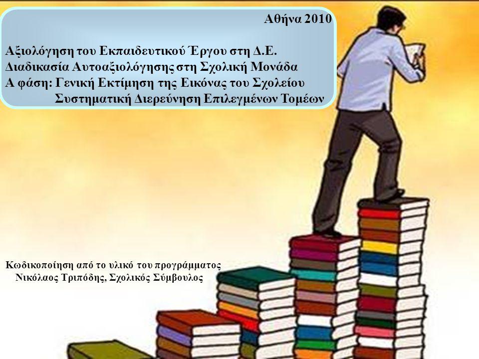 Αθήνα 2010 Αξιολόγηση του Εκπαιδευτικού Έργου στη Δ.Ε. Διαδικασία Αυτοαξιολόγησης στη Σχολική Μονάδα Α φάση: Γενική Εκτίμηση της Εικόνας του Σχολείου