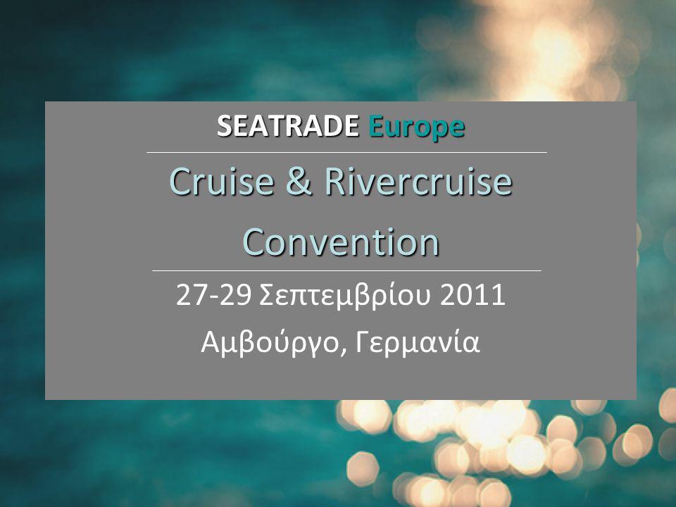 SEATRADE Europe Cruise & Rivercruise Convention 27-29 Σεπτεμβρίου 2011 Αμβούργο, Γερμανία