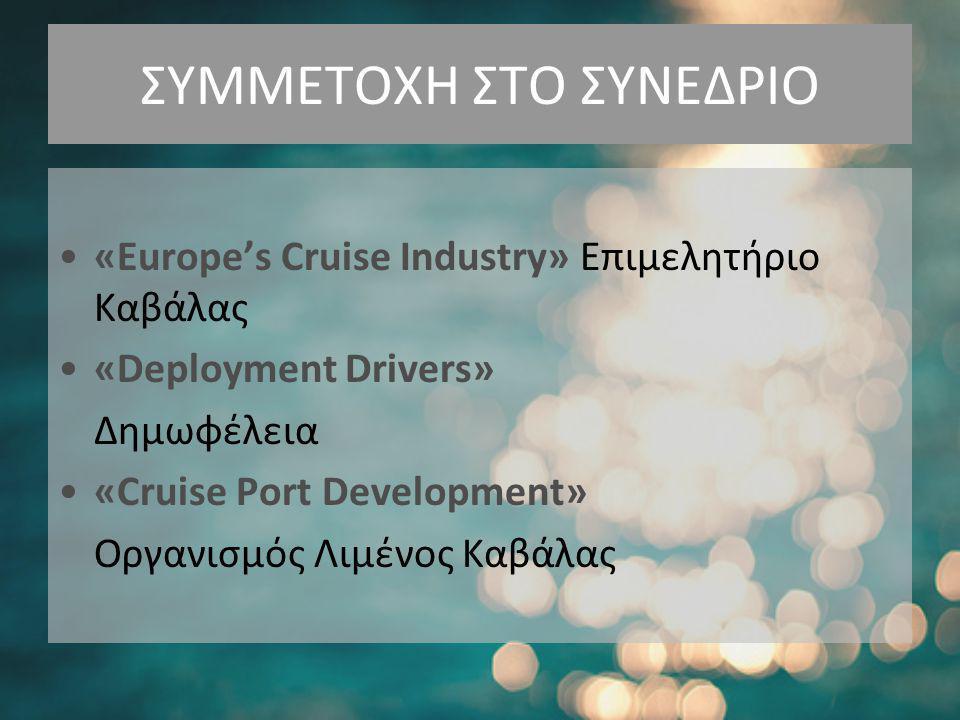 ΣΥΜΜΕΤΟΧΗ ΣΤΟ ΣΥΝΕΔΡΙΟ •«Europe's Cruise Industry» Επιμελητήριο Καβάλας •«Deployment Drivers» Δημωφέλεια •«Cruise Port Development» Οργανισμός Λιμένος Καβάλας