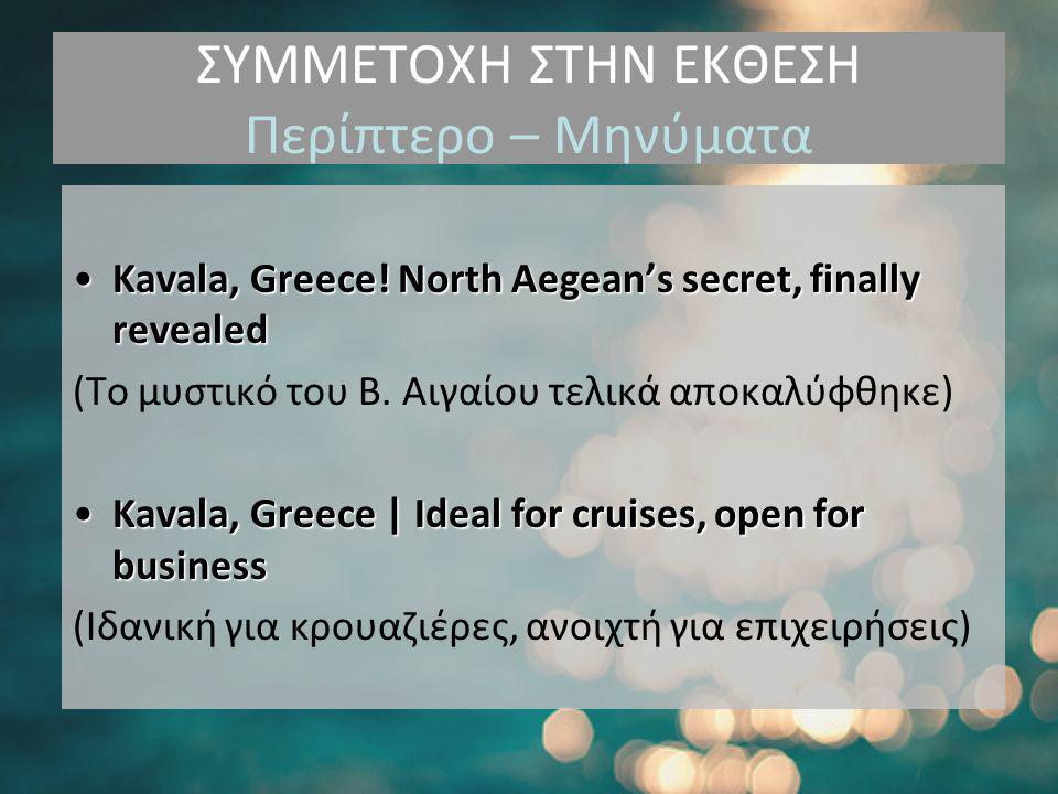 ΣΥΜΜΕΤΟΧΗ ΣΤΗΝ ΕΚΘΕΣΗ Περίπτερο – Μηνύματα •Kavala, Greece.
