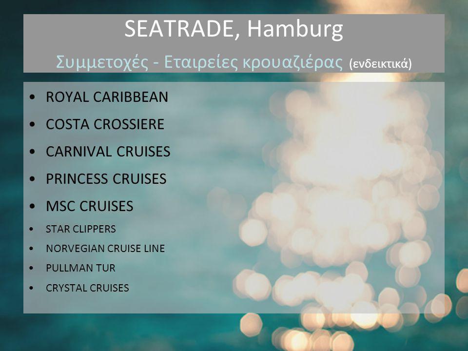 SEATRADE, Hamburg Συμμετοχές - Εταιρείες κρουαζιέρας (ενδεικτικά) •ROYAL CARIBBEAN •COSTA CROSSIERE •CARNIVAL CRUISES •PRINCESS CRUISES •MSC CRUISES •