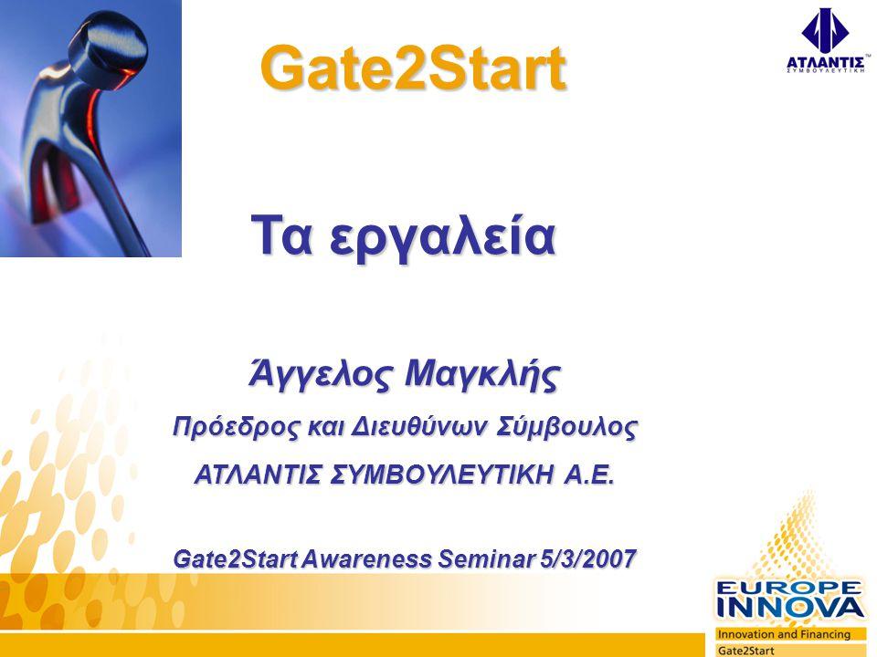 Gate2Start Gate2Start Τα εργαλεία Άγγελος Μαγκλής Πρόεδρος και Διευθύνων Σύμβουλος ΑΤΛΑΝΤΙΣ ΣΥΜΒΟΥΛΕΥΤΙΚΗ Α.Ε.