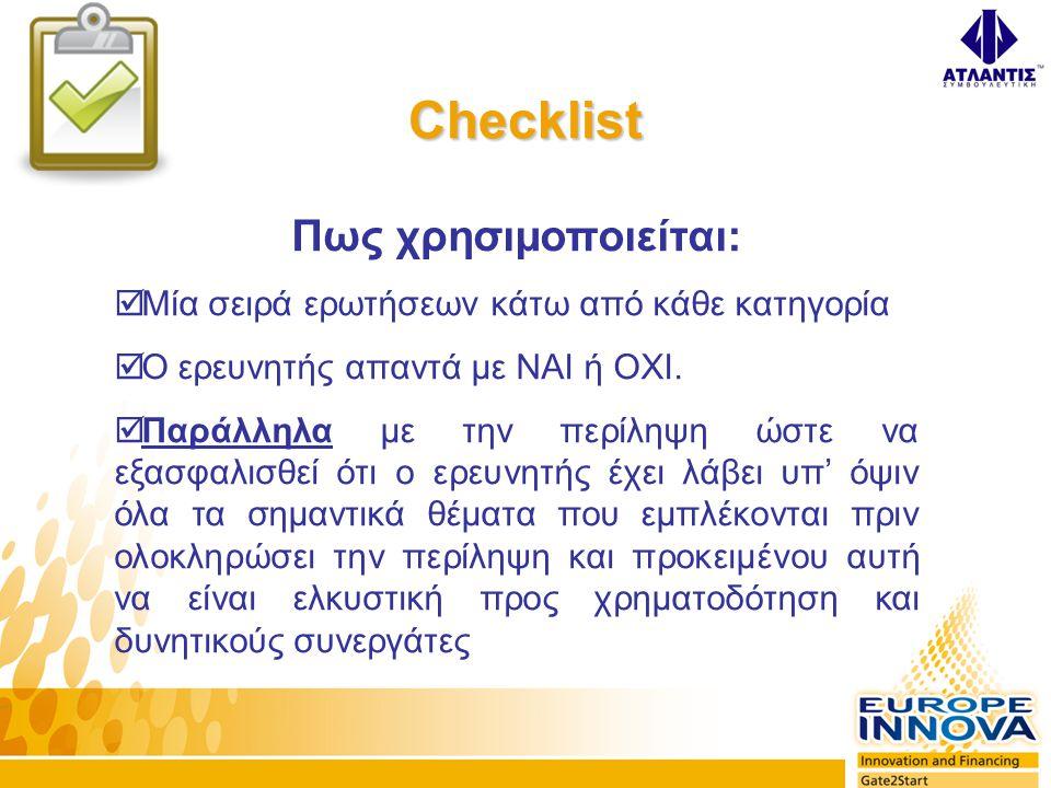 Checklist Πως χρησιμοποιείται:  Μία σειρά ερωτήσεων κάτω από κάθε κατηγορία  Ο ερευνητής απαντά με ΝΑΙ ή ΟΧΙ.
