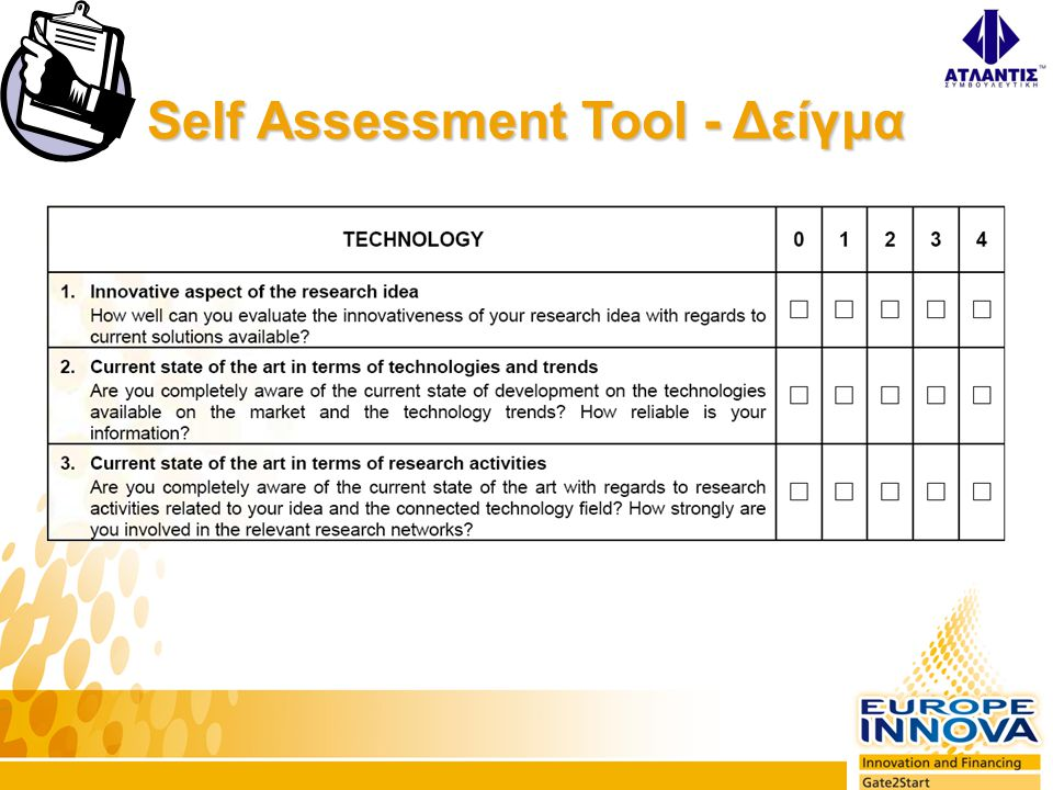 Self Assessment Tool - Δείγμα