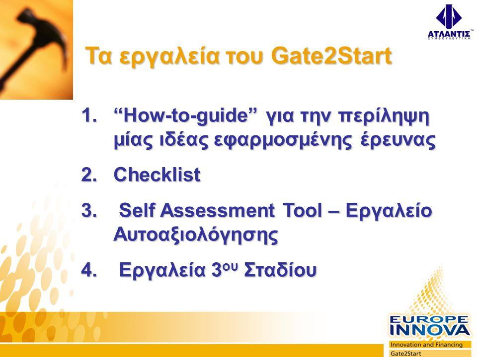 Gate2Start Unique Value Other TT Schemes Gate2Start Tools 3 rd stage Tools ΠΡΟΣΤΙΘΕΜΕΝΗ ΑΞΙΑ GATE2START