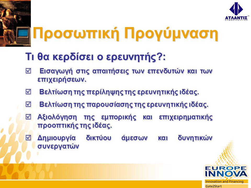 Τι θα κερδίσει ο ερευνητής :  Εισαγωγή στις απαιτήσεις των επενδυτών και των επιχειρήσεων.