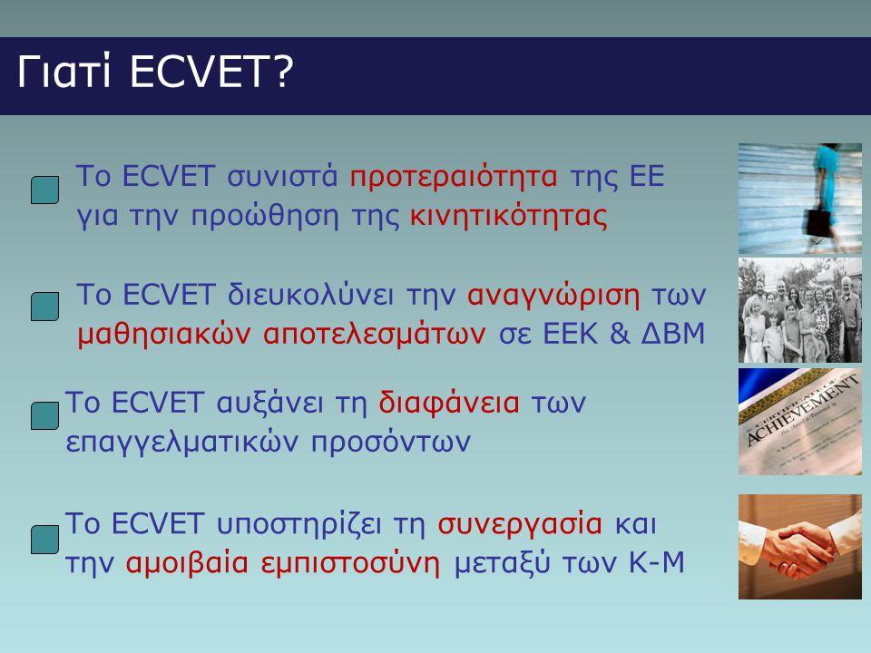 Γιατί ECVET.