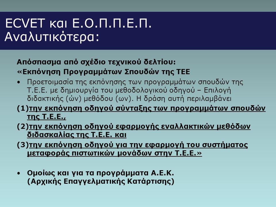 ECVET και Ε.Ο.Π.Π.Ε.Π. Αναλυτικότερα: Aπόσπασμα από σχέδιο τεχνικού δελτίου: «Εκπόνηση Προγραμμάτων Σπουδών της ΤΕΕ •Προετοιμασία της εκπόνησης των πρ