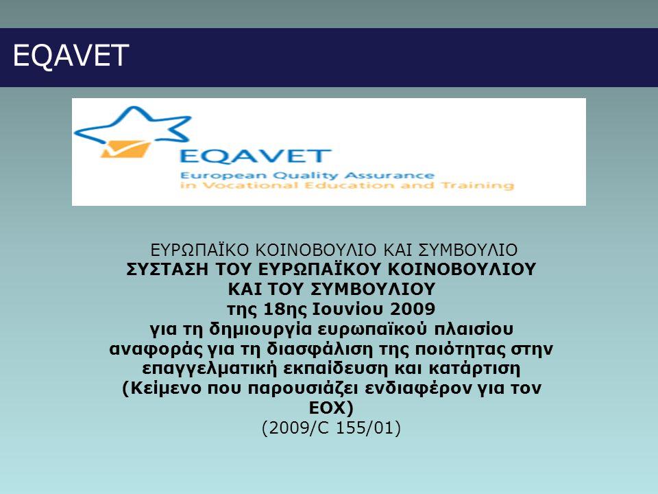 EQAVET ΕΥΡΩΠΑΪΚΟ ΚΟΙΝΟΒΟΥΛΙΟ ΚΑΙ ΣΥΜΒΟΥΛΙΟ ΣΥΣΤΑΣΗ ΤΟΥ ΕΥΡΩΠΑΪΚΟΥ ΚΟΙΝΟΒΟΥΛΙΟΥ ΚΑΙ ΤΟΥ ΣΥΜΒΟΥΛΙΟΥ της 18ης Ιουνίου 2009 για τη δημιουργία ευρωπαϊκού πλαισίου αναφοράς για τη διασφάλιση της ποιότητας στην επαγγελματική εκπαίδευση και κατάρτιση (Κείμενο που παρουσιάζει ενδιαφέρον για τον ΕΟΧ) (2009/C 155/01)