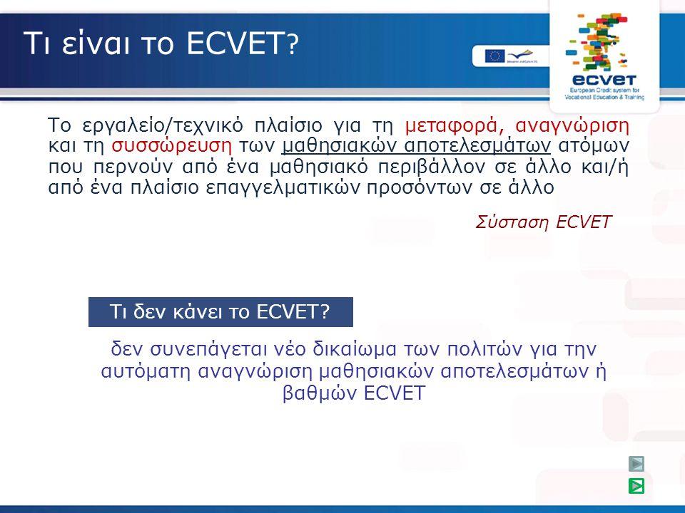 Τι είναι το ECVET ? Το εργαλείο/τεχνικό πλαίσιο για τη μεταφορά, αναγνώριση και τη συσσώρευση των μαθησιακών αποτελεσμάτων ατόμων που περνούν από ένα
