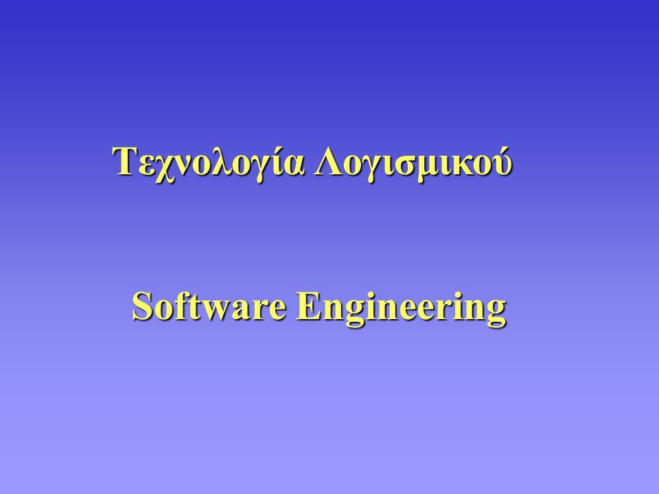 • Σχεδίαση, • Υλοποίηση και • Συντήρηση Tεχνολογία Λογισμικού μεγάλων συστημάτων λογισμικού μεγάλων συστημάτων λογισμικού