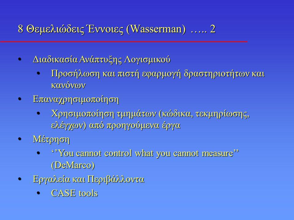 8 Θεμελιώδεις Έννοιες (Wasserman) ….. 2 • Διαδικασία Ανάπτυξης Λογισμικού • Προσήλωση και πιστή εφαρμογή δραστηριοτήτων και κανόνων • Επαναχρησιμοποίη