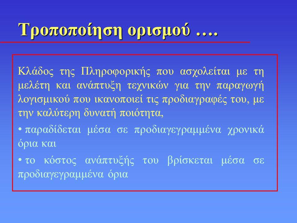 8 Θεμελιώδεις Έννοιες (Wasserman) …..