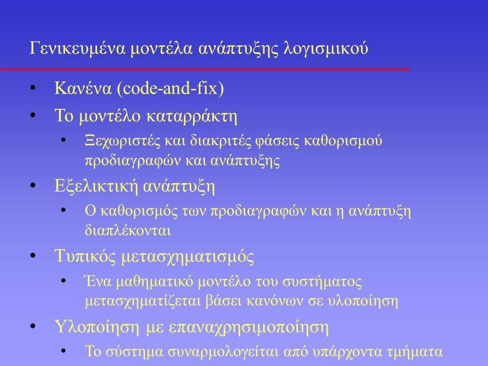 Γενικευμένα μοντέλα ανάπτυξης λογισμικού • Κανένα (code-and-fix) • Το μοντέλο καταρράκτη • Ξεχωριστές και διακριτές φάσεις καθορισμού προδιαγραφών και
