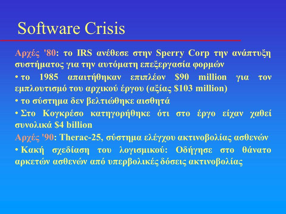 Αρχές '80: το IRS ανέθεσε στην Sperry Corp την ανάπτυξη συστήματος για την αυτόματη επεξεργασία φορμών • το 1985 απαιτήθηκαν επιπλέον $90 million για