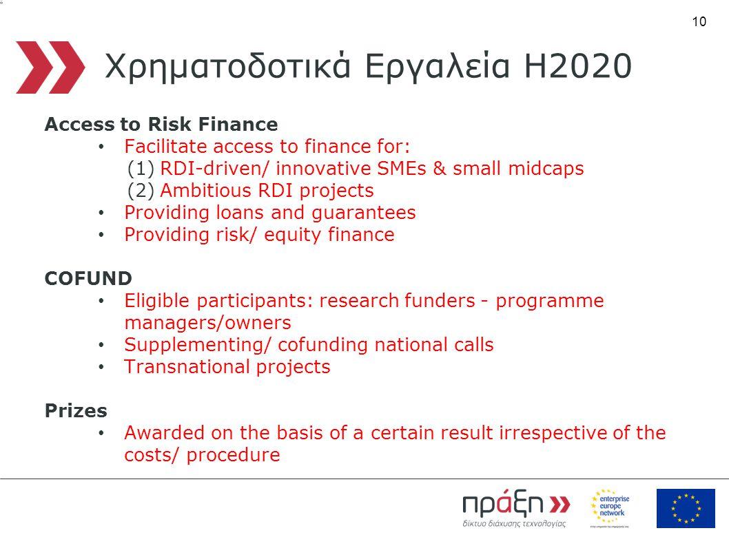 10 Χρηματοδοτικά Εργαλεία Η2020 Access to Risk Finance • Facilitate access to finance for: (1)RDI-driven/ innovative SMEs & small midcaps (2)Ambitious