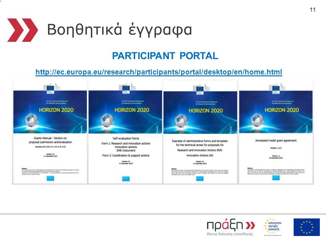 11 Βοηθητικά έγγραφα PARTICIPANT PORTAL http://ec.europa.eu/research/participants/portal/desktop/en/home.html