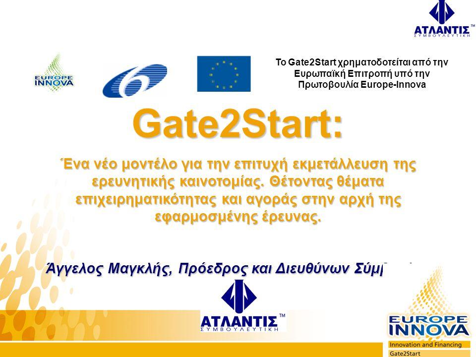 Gate2Start: Ένα νέο μοντέλο για την επιτυχή εκμετάλλευση της ερευνητικής καινοτομίας.