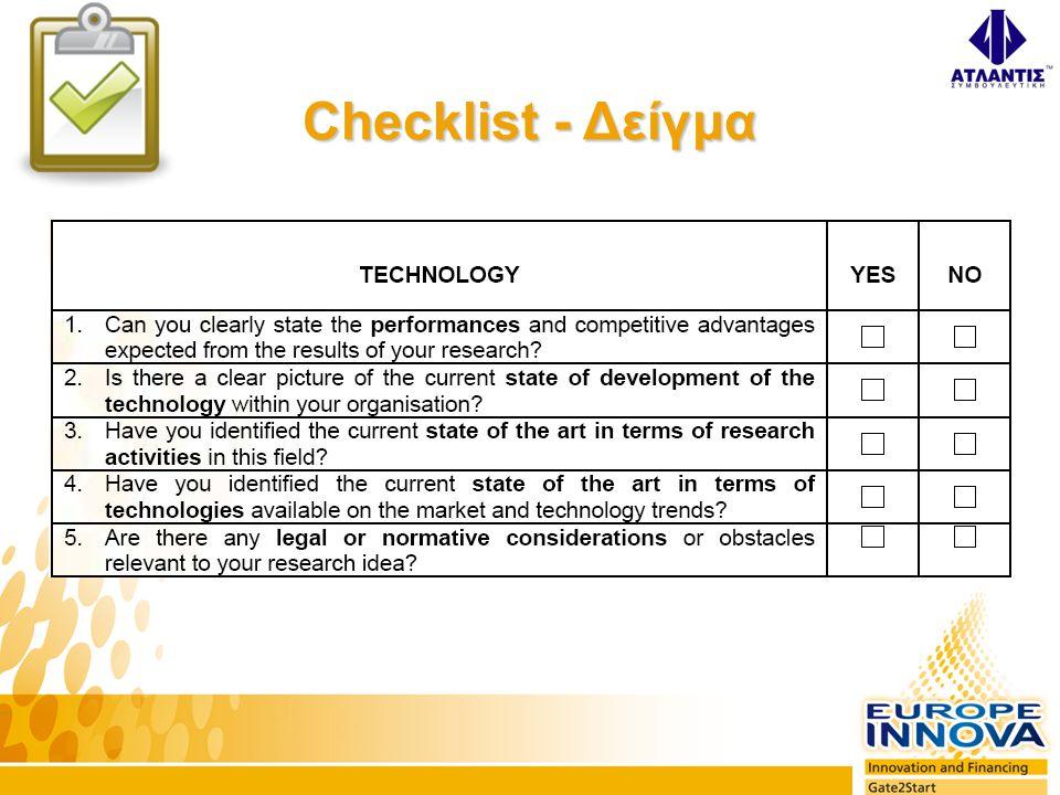 Checklist - Δείγμα