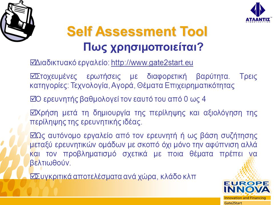 Self Assessment Tool Πως χρησιμοποιείται.