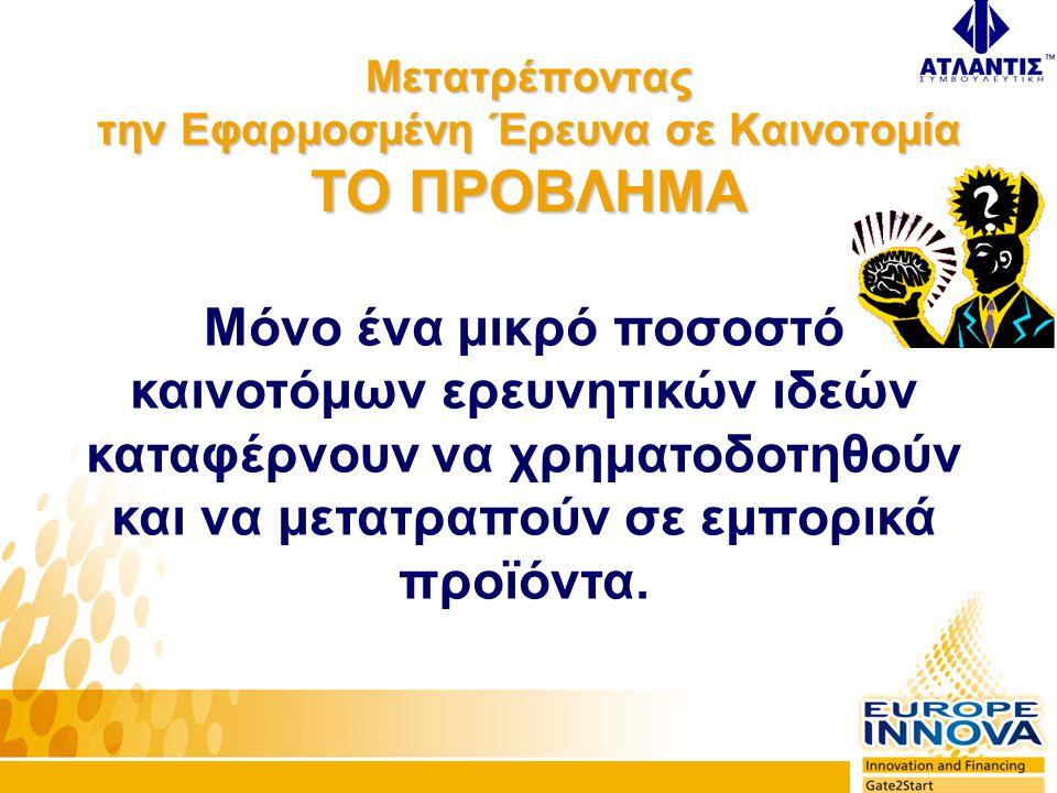 Δικτύωση σε Πανευρωπαϊκό Επίπεδο  3 Πανευρωπαϊκά Workshop θα διοργανωθούν με σκοπό τη δικτύωση σε Ευρωπαϊκό Επίπεδο των Τοπικών Δικτύων.