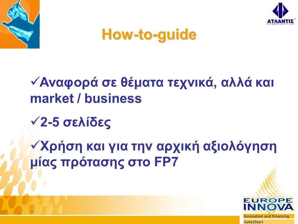 How-to-guide  Αναφορά σε θέματα τεχνικά, αλλά και market / business  2-5 σελίδες  Χρήση και για την αρχική αξιολόγηση μίας πρότασης στο FP7