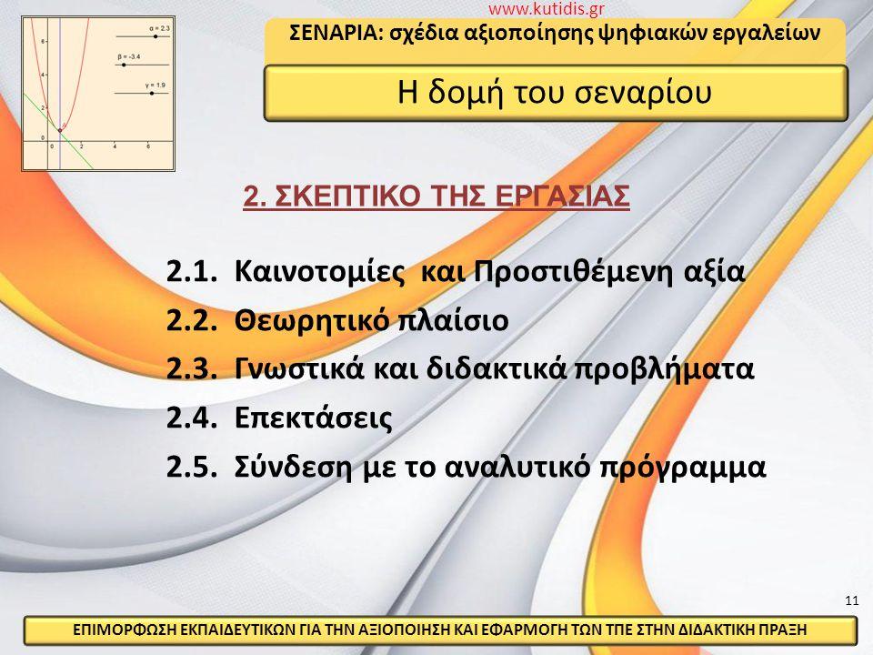 2.1. Καινοτομίες και Προστιθέμενη αξία 2.2. Θεωρητικό πλαίσιο 2.3. Γνωστικά και διδακτικά προβλήματα 2.4. Επεκτάσεις 2.5. Σύνδεση με το αναλυτικό πρόγ