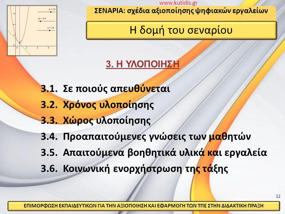 3.1. Σε ποιούς απευθύνεται 3.2. Χρόνος υλοποίησης 3.3. Χώρος υλοποίησης 3.4. Προαπαιτούμενες γνώσεις των μαθητών 3.5. Απαιτούμενα βοηθητικά υλικά και
