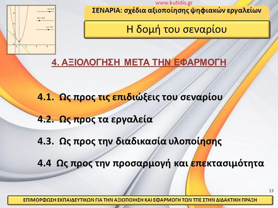 4.1. Ως προς τις επιδιώξεις του σεναρίου 4.2. Ως προς τα εργαλεία 4.3. Ως προς την διαδικασία υλοποίησης 4.4 Ως προς την προσαρμογή και επεκτασιμότητα