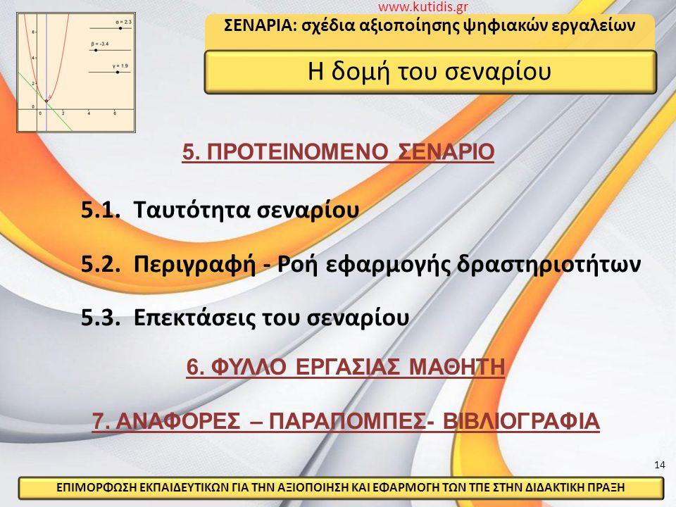5.1. Ταυτότητα σεναρίου 5.2. Περιγραφή - Ροή εφαρμογής δραστηριοτήτων 5.3. Επεκτάσεις του σεναρίου ΣΕΝΑΡΙΑ: σχέδια αξιοποίησης ψηφιακών εργαλείων Η δο