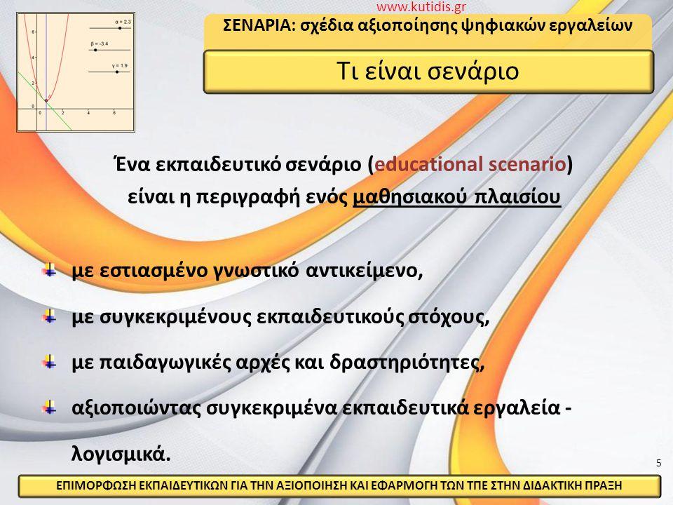 Ένα εκπαιδευτικό σενάριο (educational scenario) είναι η περιγραφή ενός μαθησιακού πλαισίου με εστιασμένο γνωστικό αντικείμενο, με συγκεκριμένους εκπαι