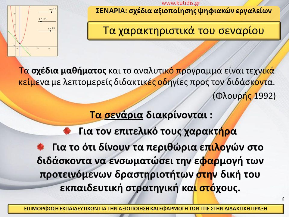 Τα σχέδια μαθήματος και το αναλυτικό πρόγραμμα είναι τεχνικά κείμενα με λεπτομερείς διδακτικές οδηγίες προς τον διδάσκοντα. (Φλουρής 1992) ΣΕΝΑΡΙΑ: σχ