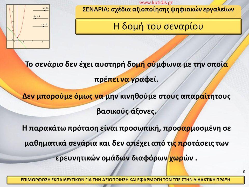 1.ΤΑΥΤΟΤΗΤΑ ΕΡΓΑΣΙΑΣ - ΔΙΔΑΚΤΙΚΗΣ ΠΡΟΤΑΣΗΣ 2.ΣΚΕΠΤΙΚΟ ΤΗΣ ΕΡΓΑΣΙΑΣ 3.Η ΥΛΟΠΟΙΗΣΗ 4.ΑΞΙΟΛΟΓΗΣΗ ΜΕΤΑ ΤΗΝ ΕΦΑΡΜΟΓΗ 5.ΠΕΡΙΓΡΑΦΗ ΣΕΝΑΡΙΟΥ 6.ΦΥΛΛΟ ΕΡΓΑΣΙΑΣ ΜΑΘΗΤΗ 7.ΑΝΑΦΟΡΕΣ – ΠΑΡΑΠΟΜΠΕΣ- ΒΙΒΛΙΟΓΡΑΦΙΑ ΣΕΝΑΡΙΑ: σχέδια αξιοποίησης ψηφιακών εργαλείων Η δομή του σεναρίου 9 www.kutidis.gr ΕΠΙΜΟΡΦΩΣΗ ΕΚΠΑΙΔΕΥΤΙΚΩΝ ΓΙΑ ΤΗΝ ΑΞΙΟΠΟΙΗΣΗ ΚΑΙ ΕΦΑΡΜΟΓΗ ΤΩΝ ΤΠΕ ΣΤΗΝ ΔΙΔΑΚΤΙΚΗ ΠΡΑΞΗ Η ΒΑΣΙΚΗ ΟΜΑΔΟΠΟΙΗΣΗ