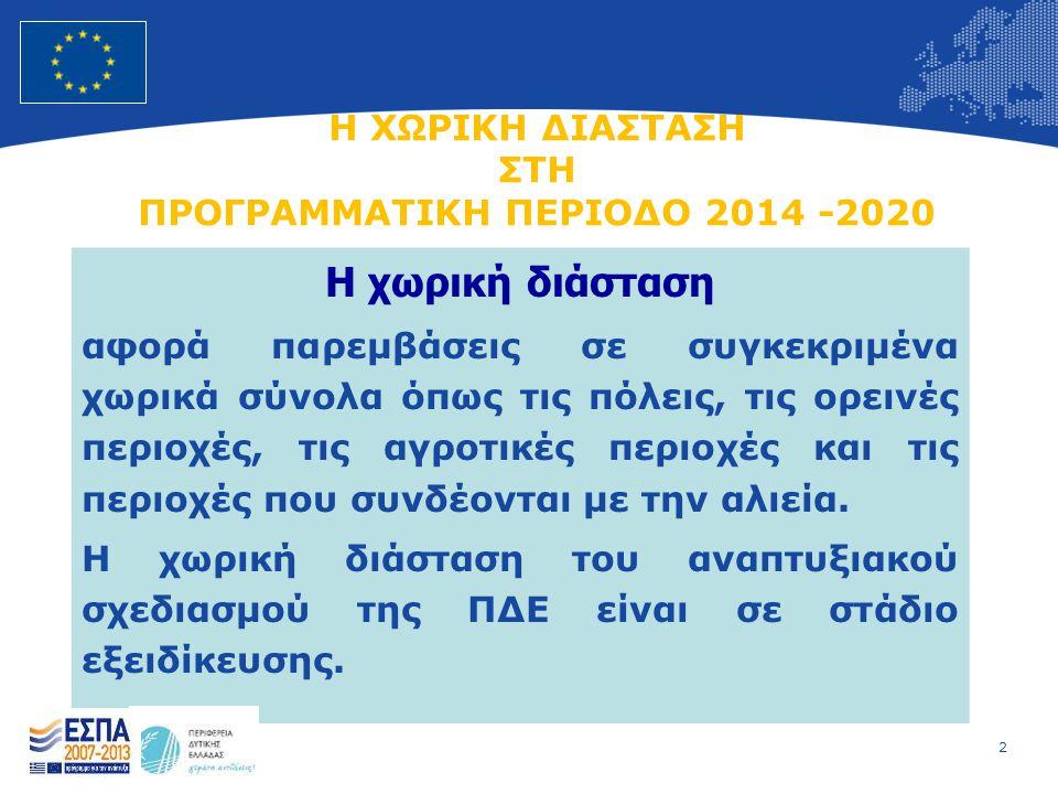 3 European Union Regional Policy – Employment, Social Affairs and Inclusion Η ΧΩΡΙΚΗ ΔΙΑΣΤΑΣΗ ΣΤΗ ΠΡΟΓΡΑΜΜΑΤΙΚΗ ΠΕΡΙΟΔΟ 2014 -2020 1 Ο Βήμα – σχεδιασμός  Καθορισμός της «Εδαφικής Πολιτικής» του προγράμματος, 2 Ο Βήμα – υλοποίηση  Υλοποίηση μέσω:  Κοινού προγραμματισμού (ολοκληρωμένου σχεδιασμού για την ανάπτυξη προγραμμάτων στο πλαίσιο της πολιτικής συνοχής και των άλλων κοινοτικών και εθνικών μέσων)  Πολυτομεακών προγραμμάτων  Πολυταμειακής χρηματοδότησης (ΕΚΤ, ΕΤΠΑ)