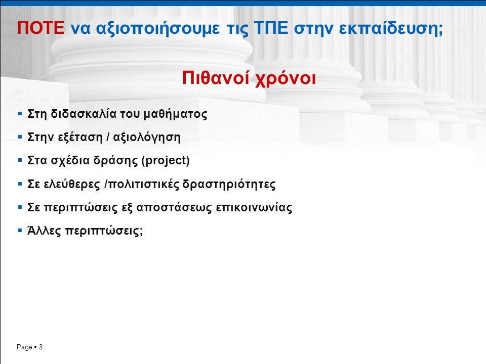 Page  3 ΠΟΤΕ να αξιοποιήσουμε τις ΤΠΕ στην εκπαίδευση;  Στη διδασκαλία του μαθήματος  Στην εξέταση / αξιολόγηση  Στα σχέδια δράσης (project)  Σε