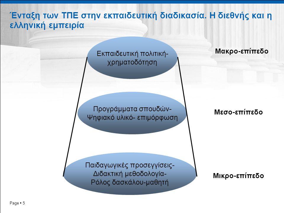 Page  5 Ένταξη των ΤΠΕ στην εκπαιδευτική διαδικασία. Η διεθνής και η ελληνική εμπειρία Εκπαιδευτική πολιτική- χρηματοδότηση Προγράμματα σπουδών- Ψηφι