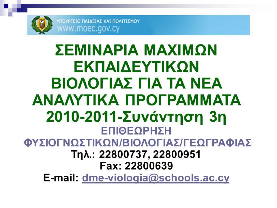 Ανάπτυξη και εγκυροποίηση διδακτικού/ μαθησιακού υλικού Συνιστώσες της μάθησης στις φυσικές επιστήμες Πηγή: Ερευνητική Ομάδα Μάθησης στις Φυσικές Επιστήμες, Πανεπιστήμιο Κύπρου