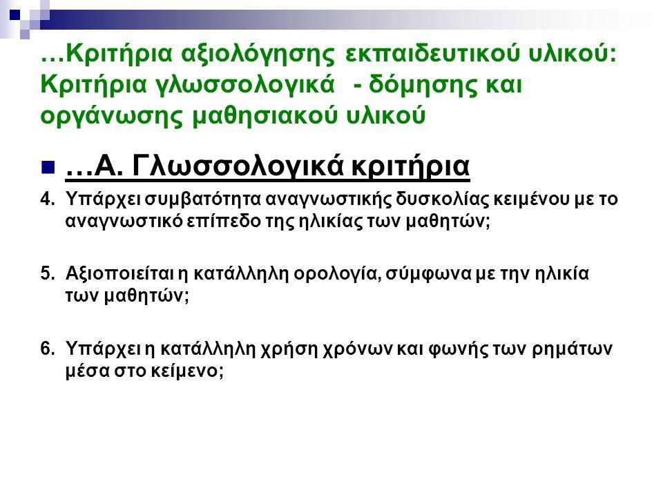 …Κριτήρια αξιολόγησης εκπαιδευτικού υλικού: Κριτήρια γλωσσολογικά - δόμησης και οργάνωσης μαθησιακού υλικού  …Α. Γλωσσολογικά κριτήρια 4. Υπάρχει συμ