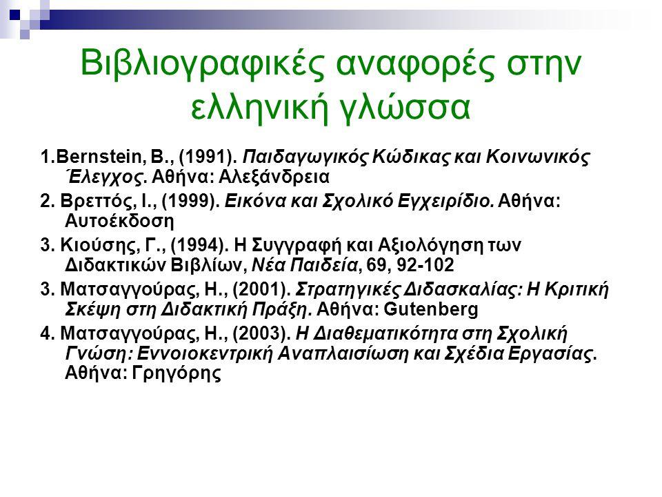 Βιβλιογραφικές αναφορές στην ελληνική γλώσσα 1.Bernstein, B., (1991). Παιδαγωγικός Κώδικας και Κοινωνικός Έλεγχος. Αθήνα: Αλεξάνδρεια 2. Βρεττός, Ι.,