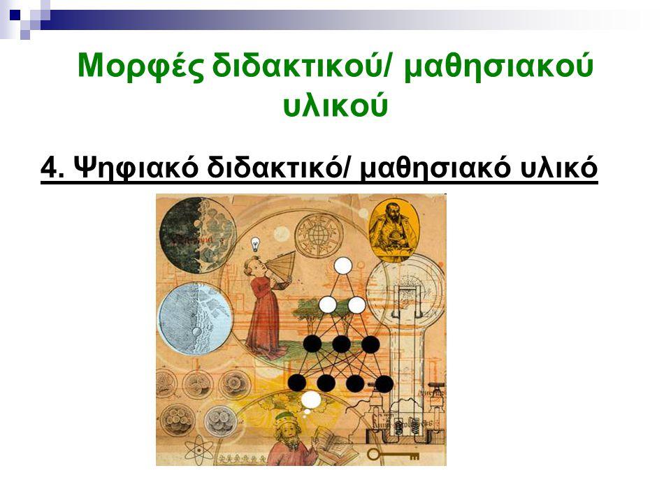 Μορφές διδακτικού/ μαθησιακού υλικού  Η συνδυαστική αξιοποίηση των διαφόρων μορφών εκπαιδευτικού υλικού μπορεί να αποτελέσει ισχυρό διδακτικό/μαθησιακό εργαλείο για την ανάπτυξη των ποικίλων μορφών γνώσης και δεξιοτήτων, καθώς και στάσεων και συμπεριφορών που προτείνονται στα νέα Αναλυτικά Προγράμματα.