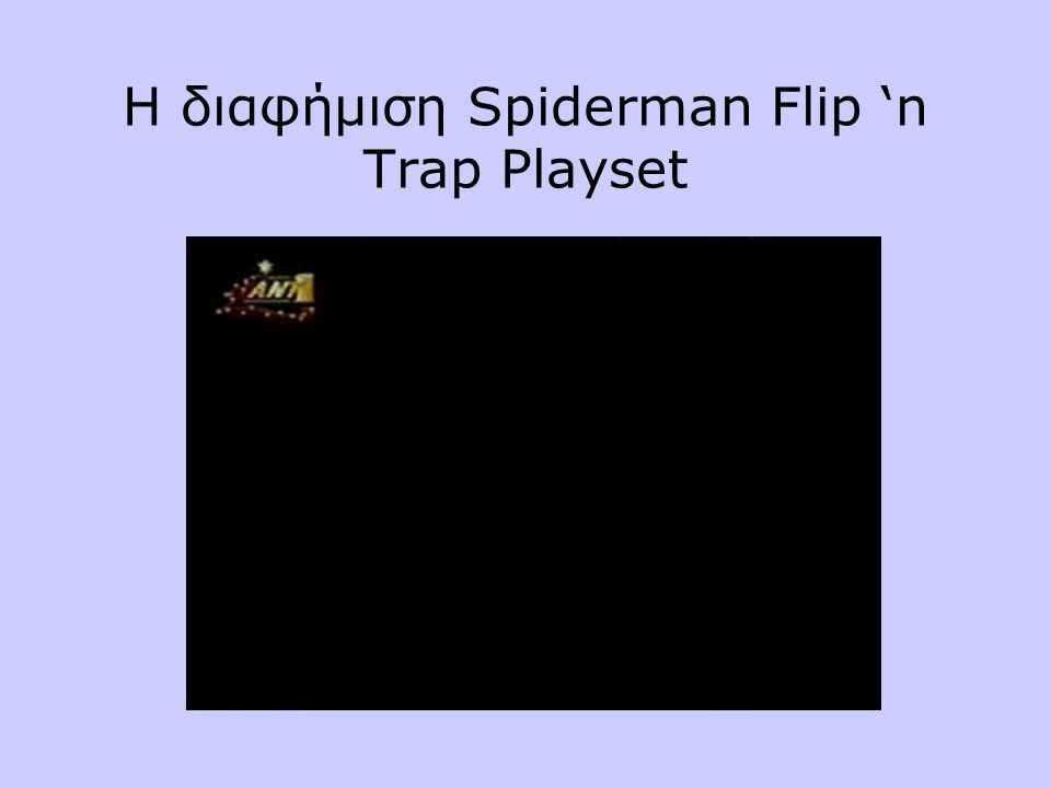 Η διαφήμιση Spiderman Flip 'n Trap Playset
